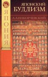 Японский буддизм: история людей и идей (от древности к раннему средневековь ...