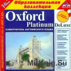 Oxford Platinum DeLuxe. Самоучитель английского языка