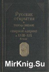 Русские открытия в Тихом океане и Северной Америки в XVIII—XIX веках