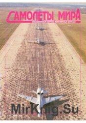 Самолеты мира - 1995 01 (01)