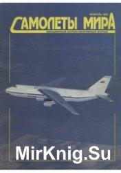 Самолеты мира - 1995 02 (02)