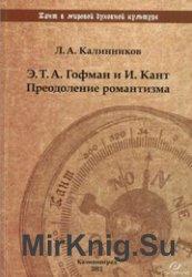 Э.Т.А. Гофман и И. Кант. Преодоление романтизма