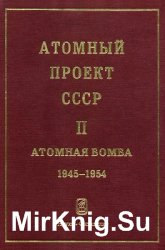 Атомный проект СССР Документы и материалы В 3 тт Т. 2 Атомная бомба 1945-19 ...