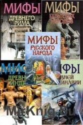 Мифы народов мира. Книжная серия в 8 томах