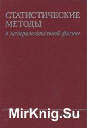 Статистические методы в экспериментальной физике