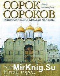 Сорок сороков. В 2 томах. Том 1. Кремль. Китай-город. Белый город