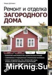 Ремонт и отделка загородного дома