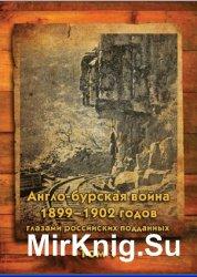 Англо-бурская война 1899–1902 годов глазами российских подданных в 13 томах