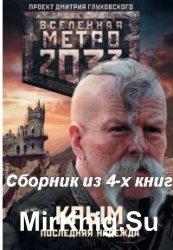 Метро 2033. Крым. Сборник из 4-х книг