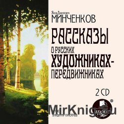 Рассказы о русских художниках-передвижниках (аудиокнига)