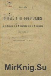 Кавказ и его военачальники