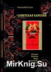 Советская Карелия. История, события, люди, документы, фото