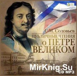 Публичные чтения о Петре Великом (аудиокнига) читает А. Бухмин