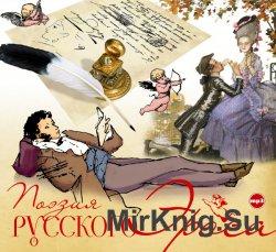 Поэзия русского эроса (аудиокнига)