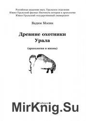 Древние охотники Урала. Археология и жизнь