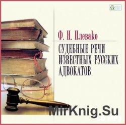 Судебные речи известных русских юристов (аудиокнига)