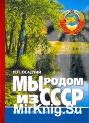 Мы родом из СССР (Воспоминания и размышления). Книга 2. В радостях и тревог ...