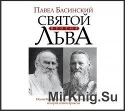 Святой против Льва. Иоанн Кронштадтский и Лев Толстой. История одной вражды ...