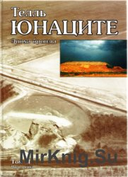 Телль Юнаците. Том ІІ: эпоха бронзы. Часть 1