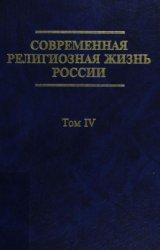 Современная религиозная жизнь России. Опыт систематического описания. Т. 4