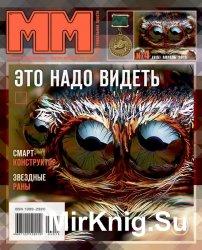 Машины и механизмы № 4 , 2015
