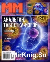 Машины и механизмы № 6 , 2015