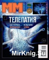 Машины и механизмы № 7 , 2015