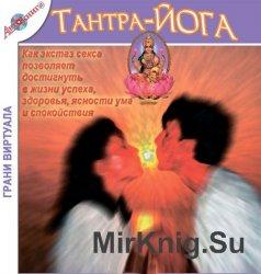Тантра-йога (аудиокнига)