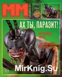 Машины и механизмы № 10 , 2015