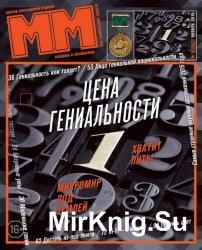 Машины и механизмы № 11 , 2015