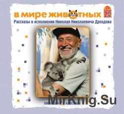 В мире животных. Рассказы в исполнении Николая Николаевича Дроздова (аудиок ...