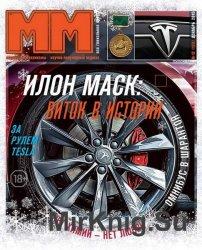 Машины и механизмы № 12 , 2015