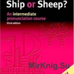 Корабль или овца? Курс произношения не для начинающих