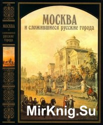 Москва и сложившиеся русские города XVIII - первой половины XIX веков