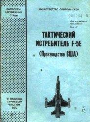 Тактический истребитель F-5E (производство США)