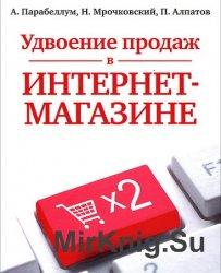 Удвоение продаж в интернет-магазине (аудиокнига)