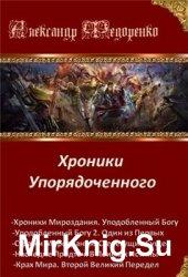 """Цикл """"Хроники Упорядоченного""""  (5 книг)"""