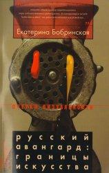 Русский авангард: границы искусства