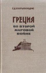 Греция во Второй Мировой Войне