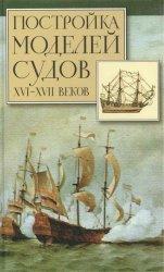 Постройка моделей судов 16-17 веков