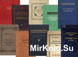 Серия - Классики естествознания (91 том)