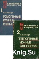 Химическая метрология. В 2-х томах