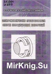 Электромеханические преобразователи энергии нетрадиционных конструкций