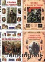 История России (16 книг)