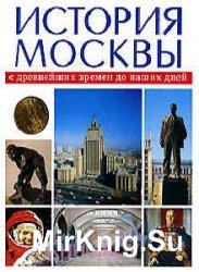 История Москвы с древнейших времен до наших дней. В 3 томах