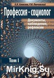 Профессия – социолог. Документы, наблюдения, рефлексии. Т. 1-4.