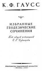 Избранные геодезические сочинения в 2 томах