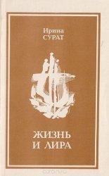 Жизнь и лира  о Пушкине