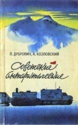 Советские антарктические