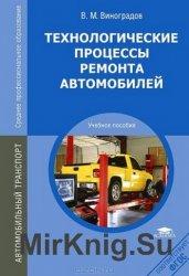 Технологические процессы ремонта автомобилей
